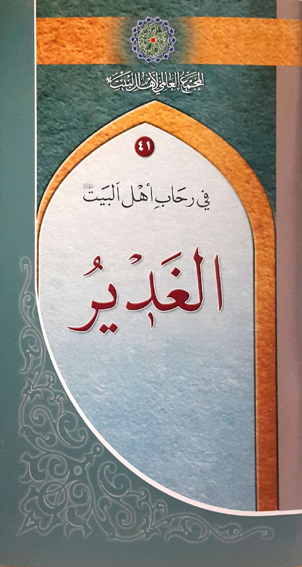 في-رحاب-أهل-البيت-عليهم-السلام-41-الغدير