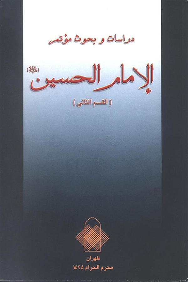 دراسات-و-بحوث-مؤتمر-الإمام-الحسين-ع-ـ-ج2