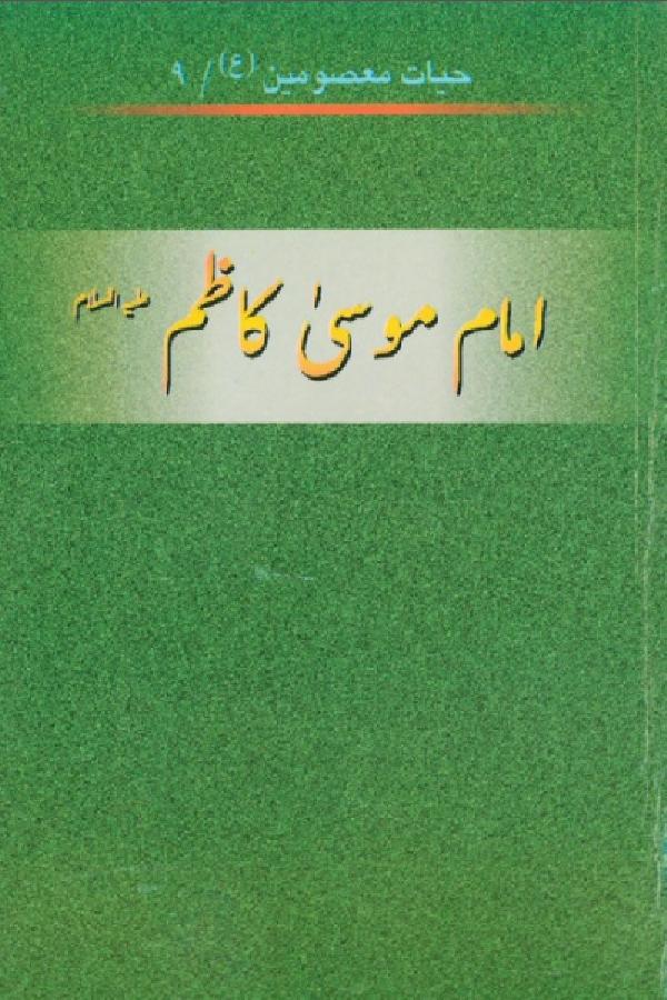 امام-موسی-کاظم-ع-1