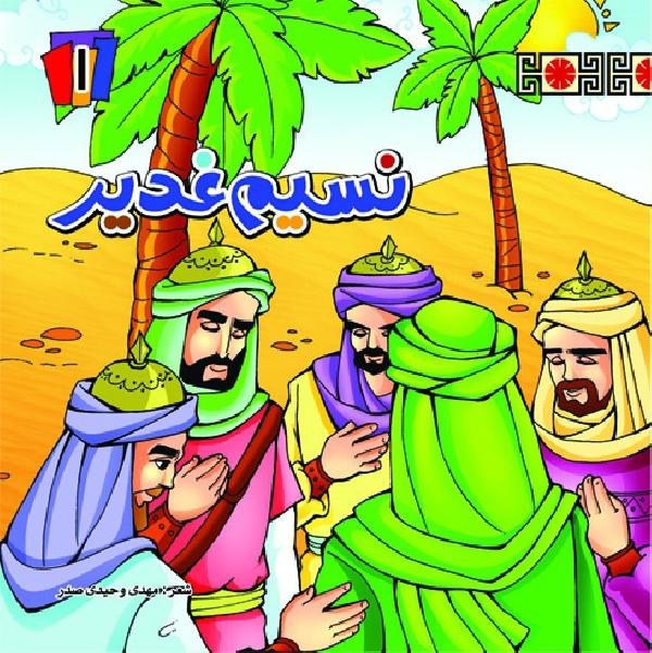 نسیم-غدیر-جلد-اوّل