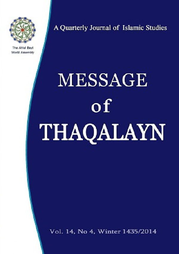 message-of-thaqalayn-vol-14-no-4