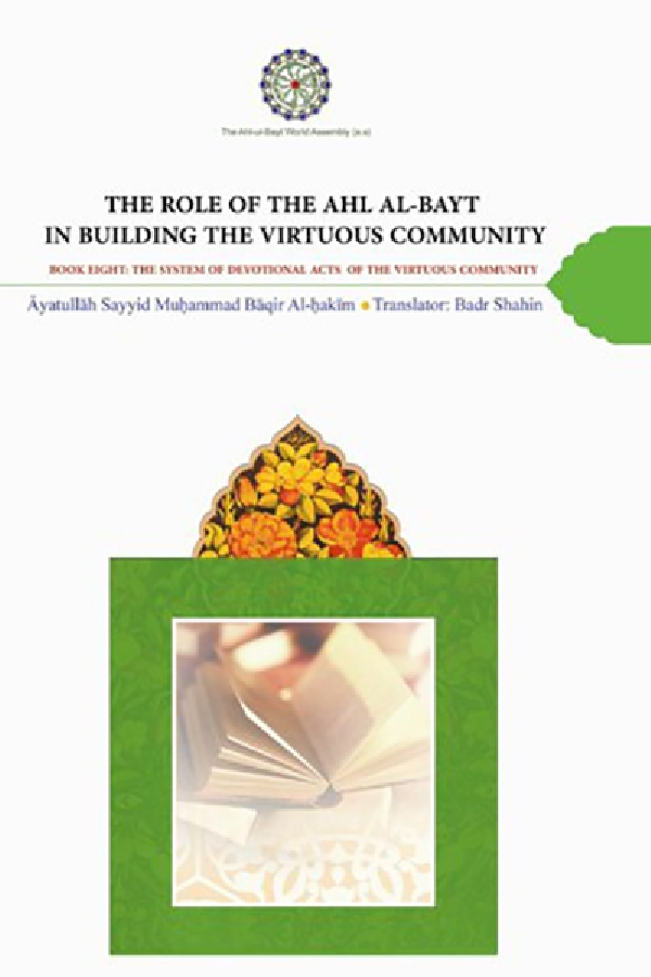 the-role-of-the-ahl-al-bayt-in-building-the-virtuous-community-book-eight-the-system-of-devotional-acts-of-the-virtuous-community