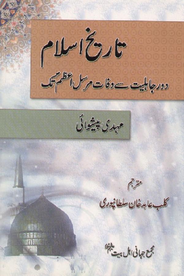 تاریخ-اسلام-دور-جاہلیت-سے-وفات-مرسل-اعظمؐ-تک