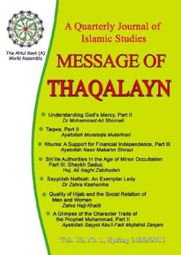 message-of-thaqalayn-vol-12-no-1
