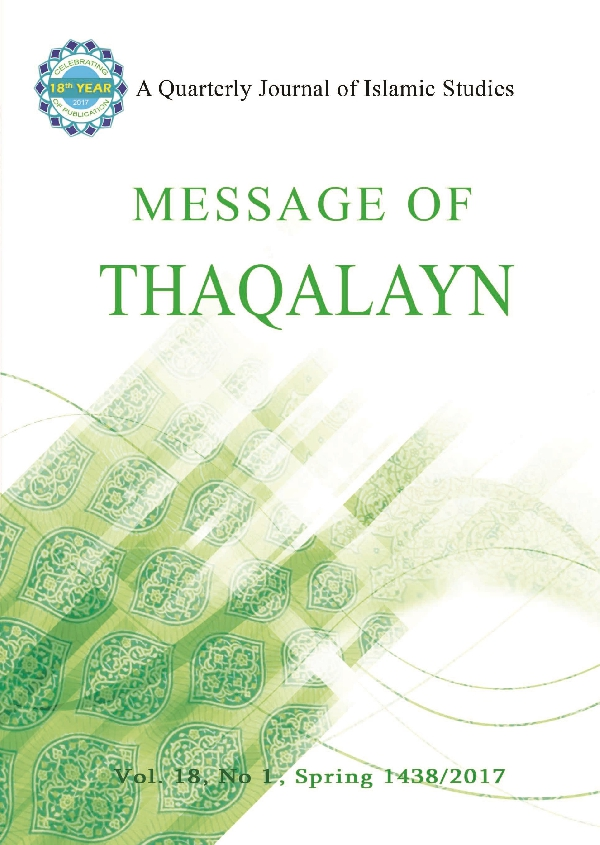 message-of-thaqalayn-vol-18-no-1