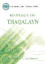 message-of-thaqalayn-vol-18-no-1