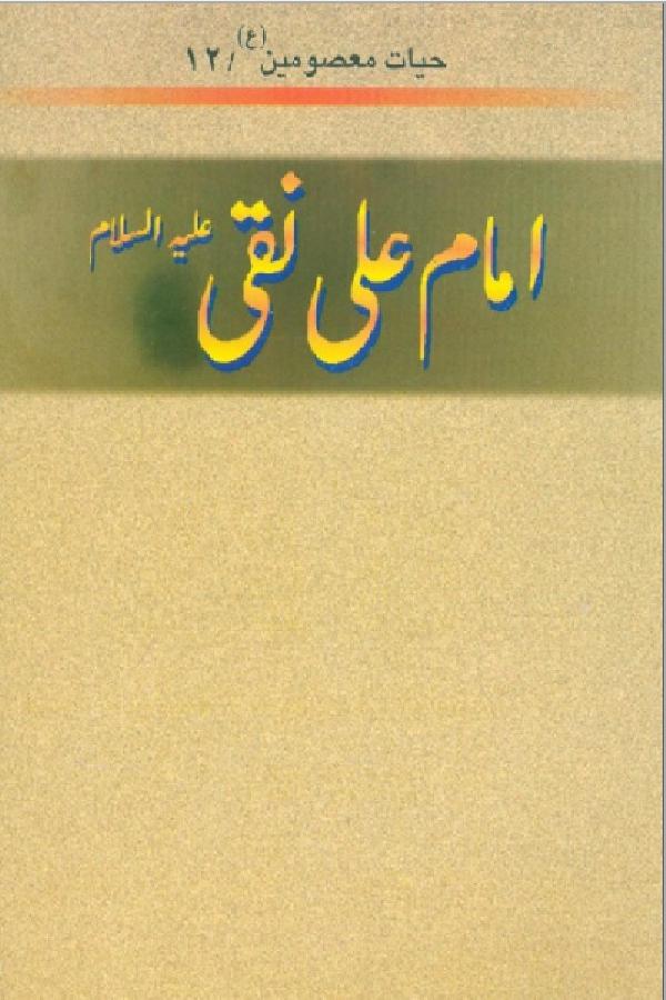 امام-علی-نقی-ع