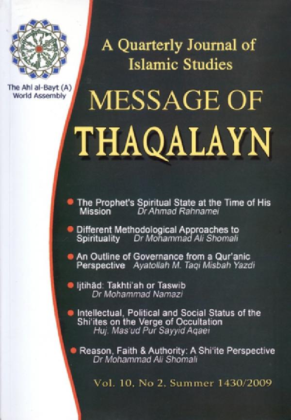 message-of-thaqalayn-vol-10-no-2