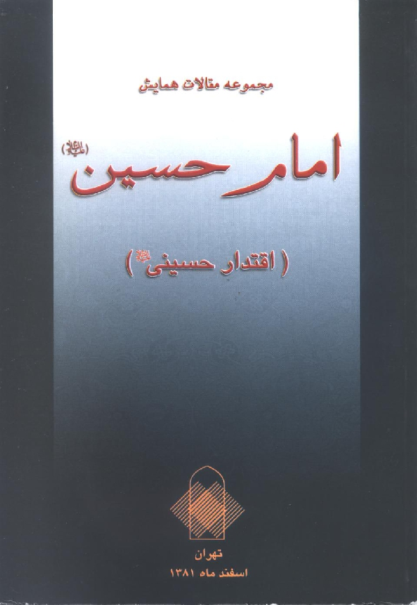 مجموعه-مقالات-همایش-امام-حسین-علیهالسلام-3-اقتدار-حسینی