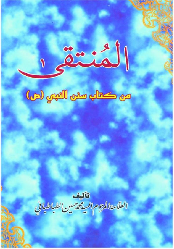 المنتقي-من-كتاب-سنن-النبي-صلي-الله-عليه-وآله
