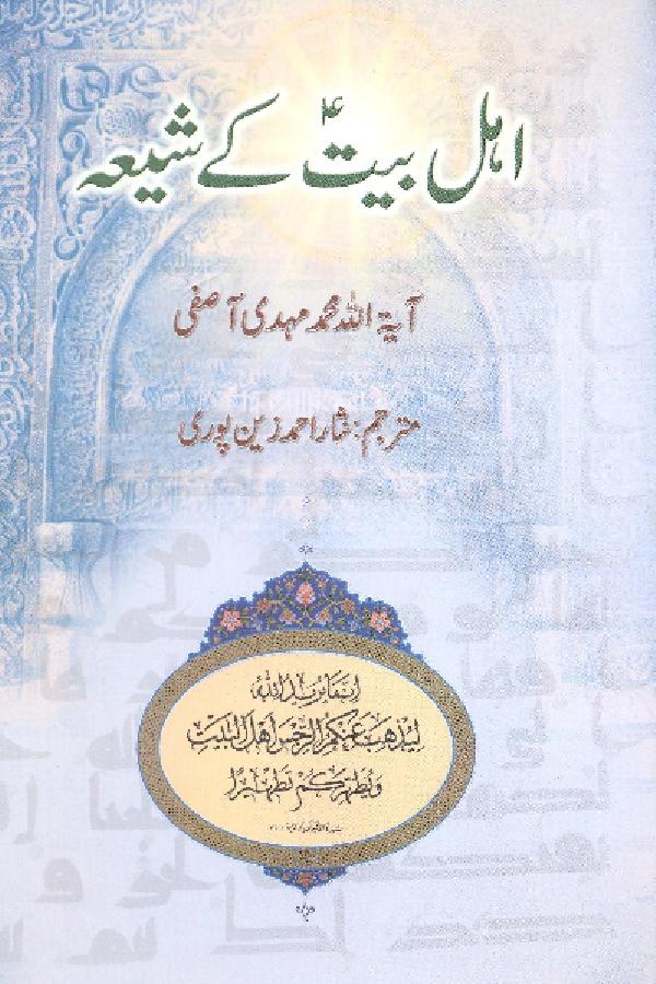 اہل-بیت-ؑ-کے-شیعہ
