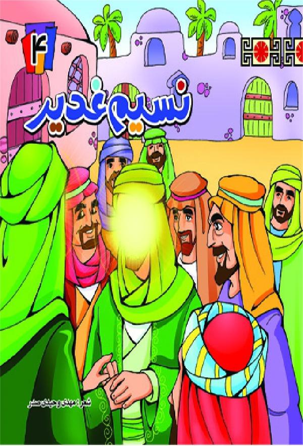 نسیم-غدیر-جلد-چهارم