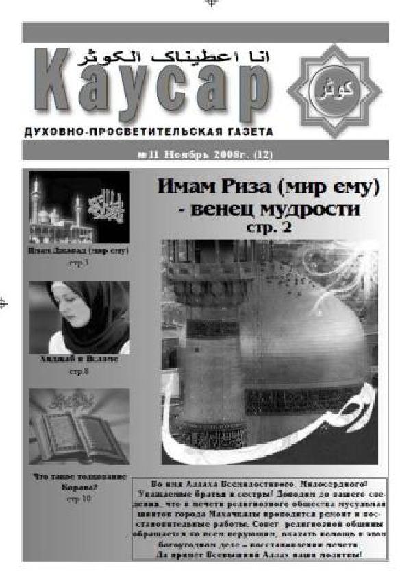 газета-каусар-12