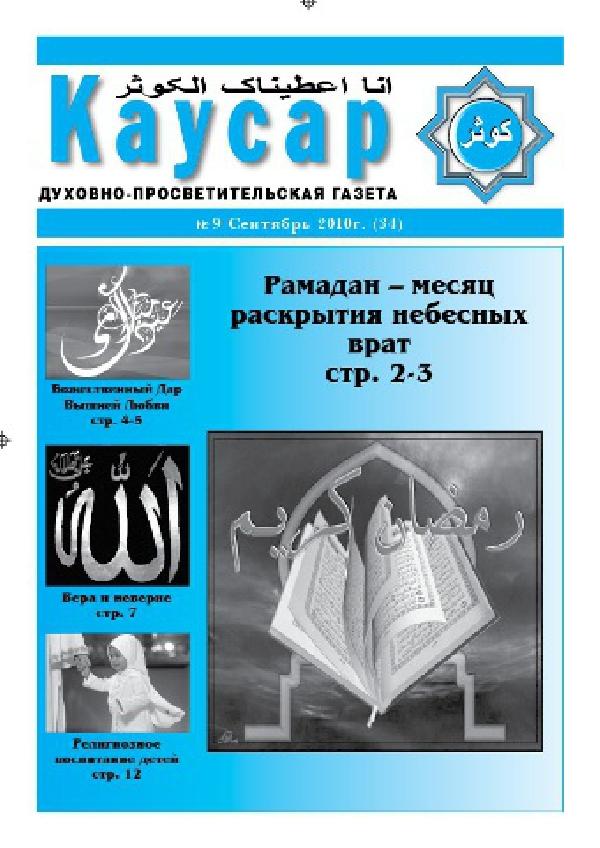 газета-каусар-34