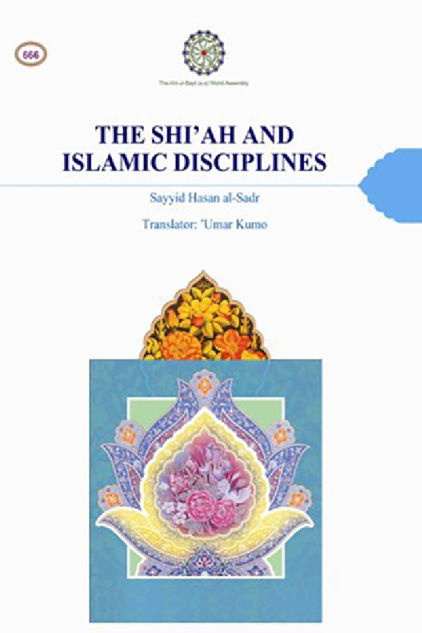 the-shiah-and-islamic-disciplines