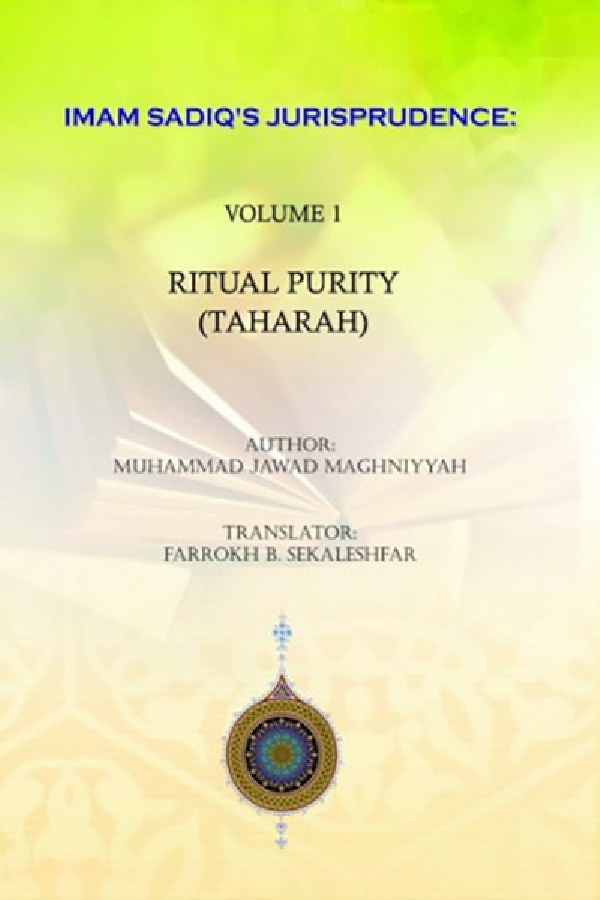imam-sadiq-s-jurisprudence-part-1-ritual-purity