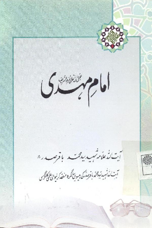 امام-مہدی-عج
