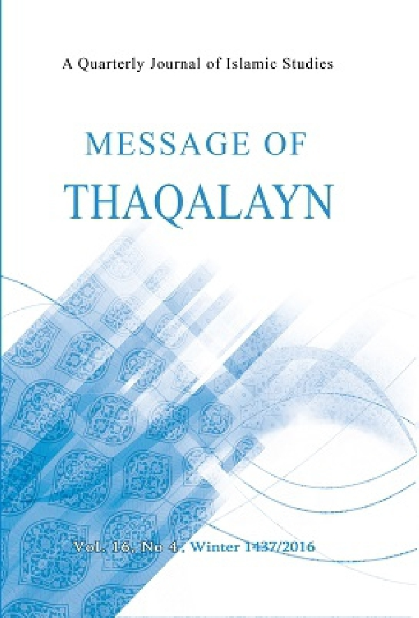 message-of-thaqalayn-vol-16-no-4