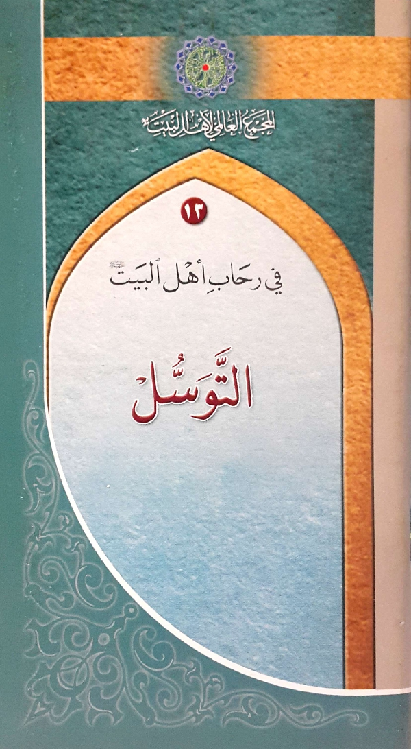 في-رحاب-أهل-البيت-عليهم-السلام-13-التوسل