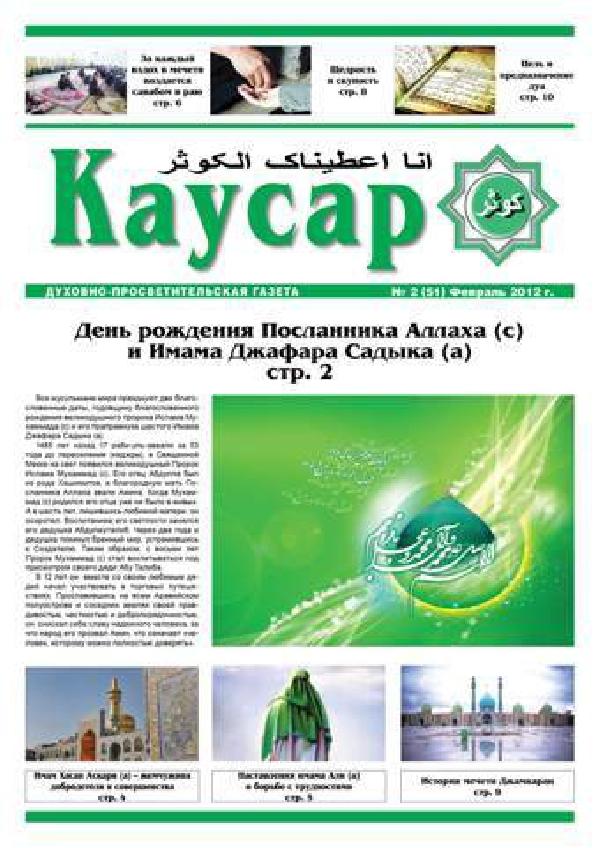 газета-каусар-51