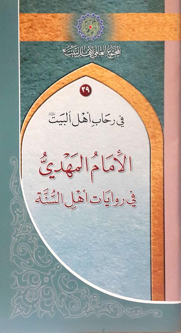 في-رحاب-أهل-البيت-عليهم-السلام-29-الإمام-المهدي-في-روايات-أهل-السنت
