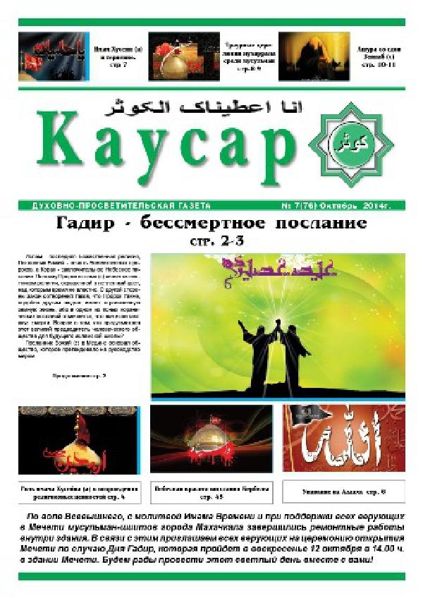 газета-каусар-76