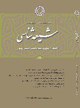 شیعه-شناسی-59-فصلنامه-علمی-پژوهشی