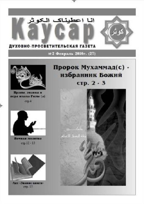 газета-каусар-27