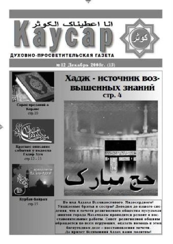 газета-каусар-13