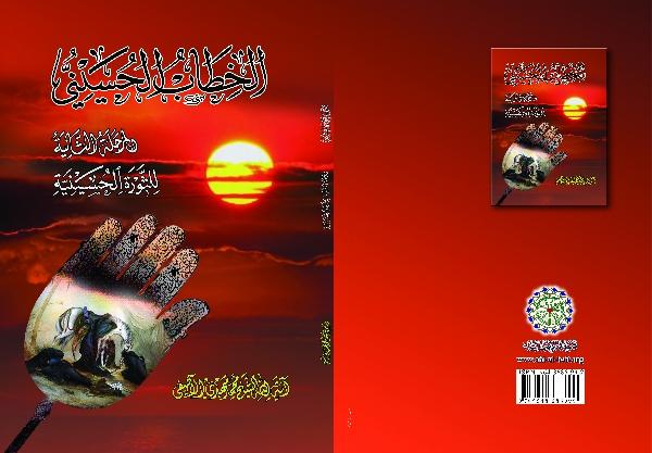 الخطاب-الحسيني-المرحلة-الثانية-للثورة-الحسينية