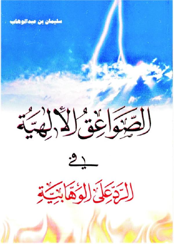 الصواعق-الإلهية-في-الرد-علي-الوهابية
