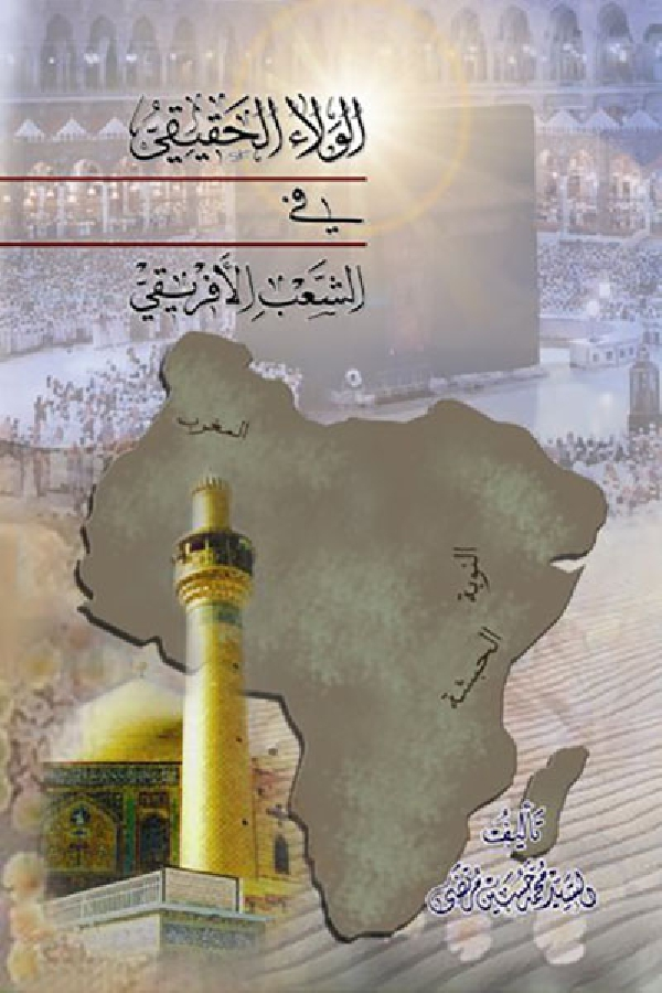 الولاء-الحقيقي-في-الشعب-الافريقي