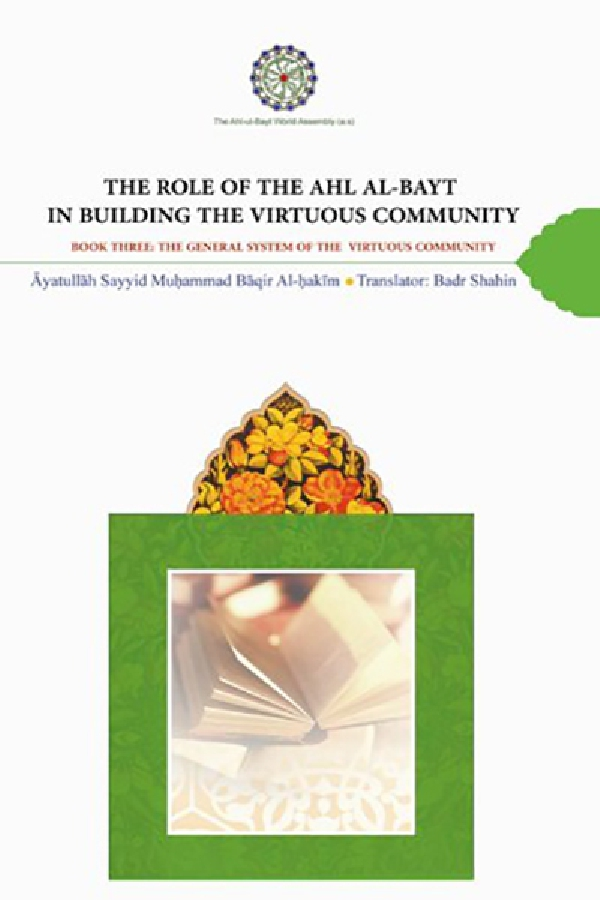 the-role-of-the-ahl-al-bayt-in-building-the-virtuous-community-book-three-the-general-system-of-the-virtuous-community