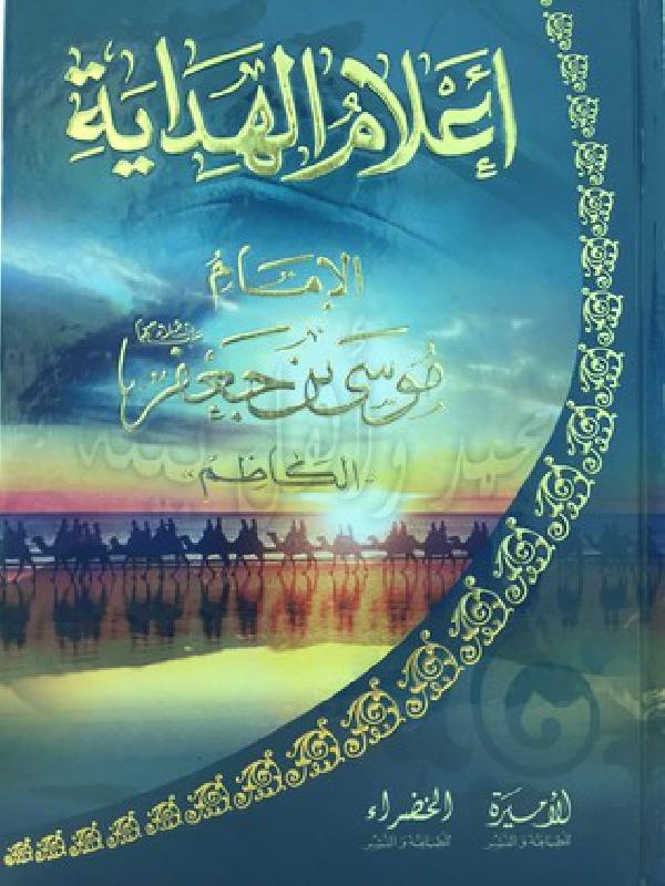 اعلام-الهداية-11-الأمام-موسى-بن-جعفر-الكاظم-عليه-السلام