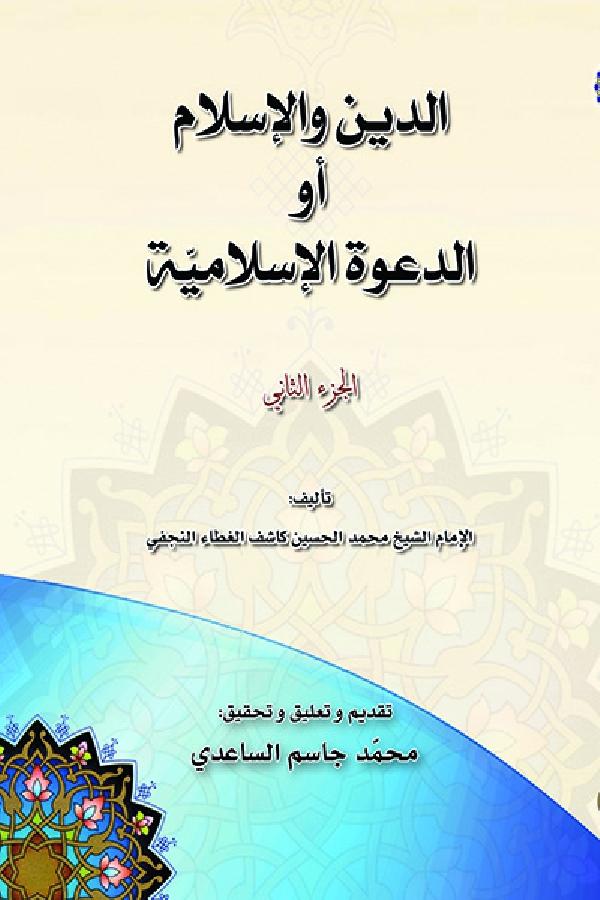 الدين-والإسلام-أو-الدعوة-الإسلامية-ج2