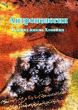 антропология-в-идеях-имама-хомейни