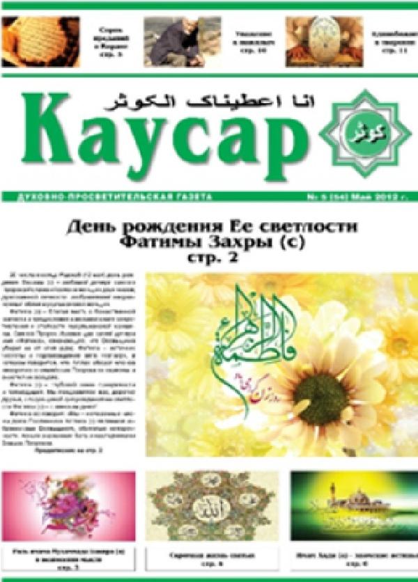 газета-каусар-54