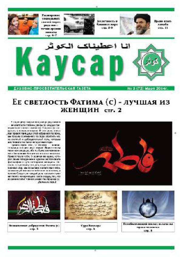 газета-каусар-72