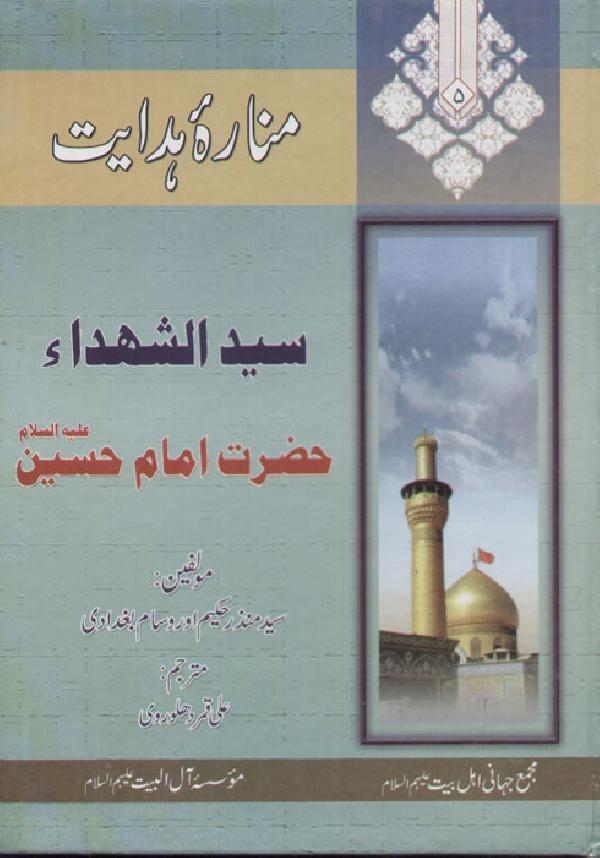 منارہ-ہدایت،-جلد-5-سیرت-حضرت-سید-الشہداء-امام-حسین-علیہ-السلام