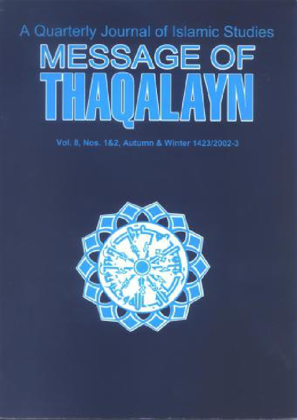 message-of-thaqalayn-vol-8-nos-1-2
