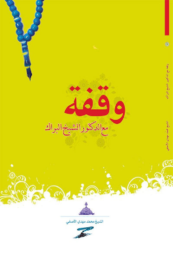 وقفة-مع-الدكتور-الشيخ-البراك
