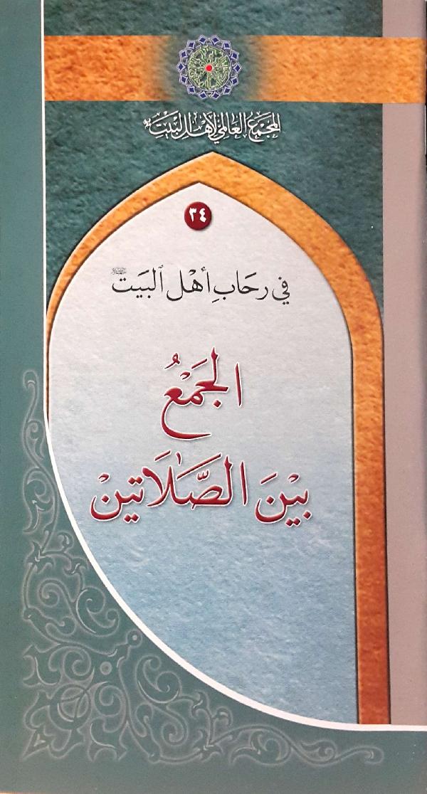 في-رحاب-أهل-البيت-عليهم-السلام-34-الجمع-بين-الصلاتين