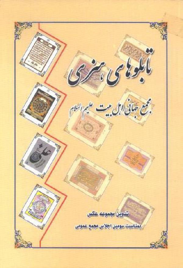 تابلوهاي-هنري-مجمع-جهاني-اهلبيت-ع