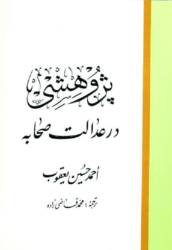 پژوهشي-در-عدالت-صحابه