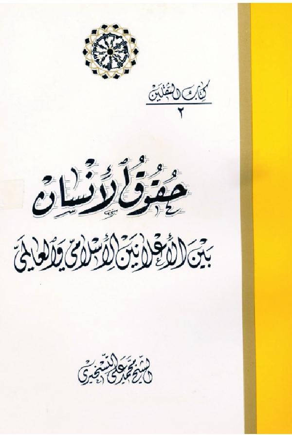حول-الشيعة-و-المرجعية
