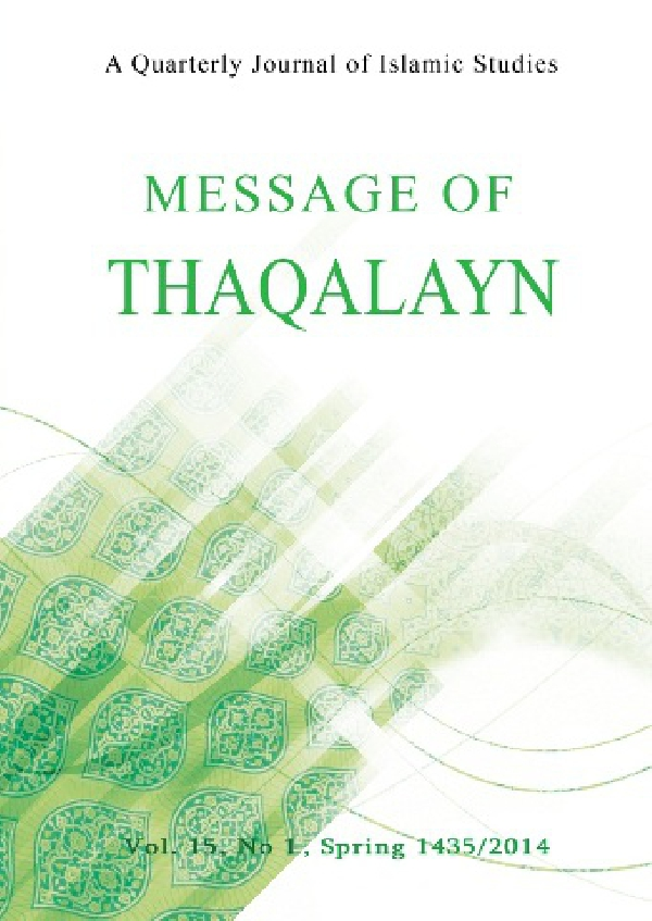 message-of-thaqalayn-vol-15-no-1