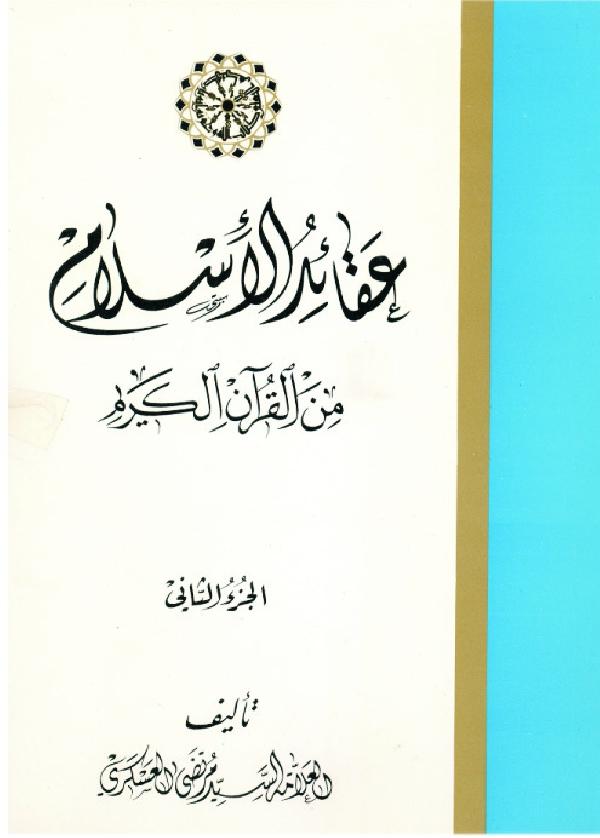 عقائد-الإسلام-من-القرآن-الكريم