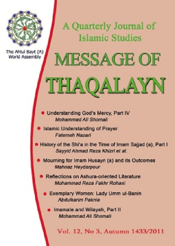 message-of-thaqalayn-vol-12-no-3
