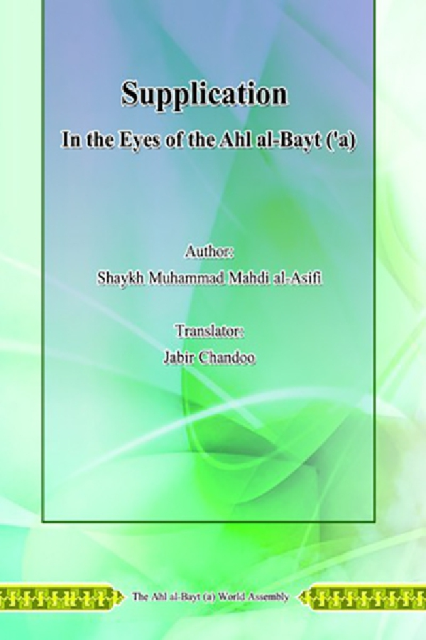 supplication-in-the-eyes-of-the-‎ahl-al-bayt-a-‎‎