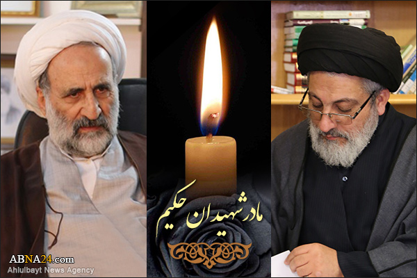 پیام تسلیت عضو سوری شورای عالی مجمع جهانی اهلبیت(ع) در سوگ مادر شهیدان حکیم